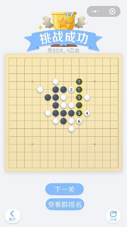 微信小程序里面的欢乐五子棋腾讯版,残局闯关第33关挑战成功,总共4个回合