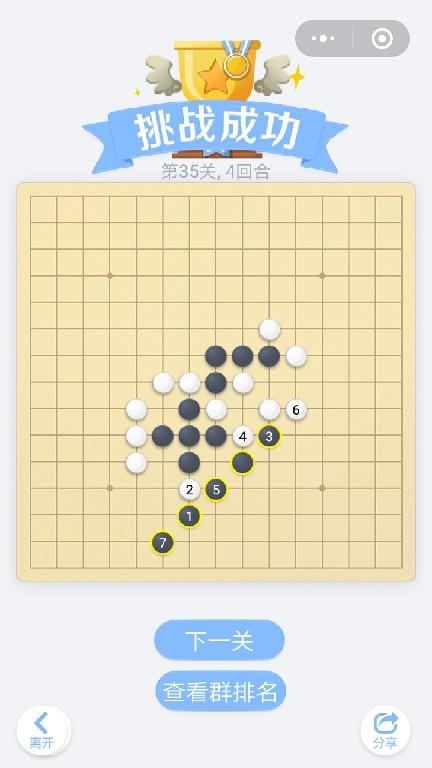 微信小程序里面的欢乐五子棋腾讯版,残局闯关第35关挑战成功,总共4个回合