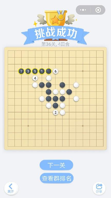 微信小程序里面的欢乐五子棋腾讯版,残局闯关第36关挑战成功,总共4个回合