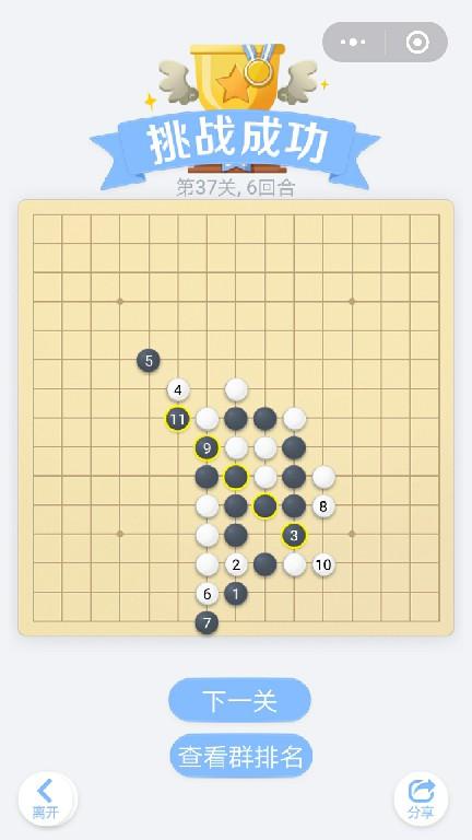 微信小程序里面的欢乐五子棋腾讯版,残局闯关第37关挑战成功,总共6个回合