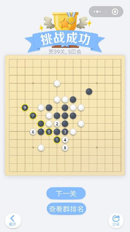 微信小程序里面的欢乐五子棋腾讯版,残局闯关第39关挑战成功,总共5个回合