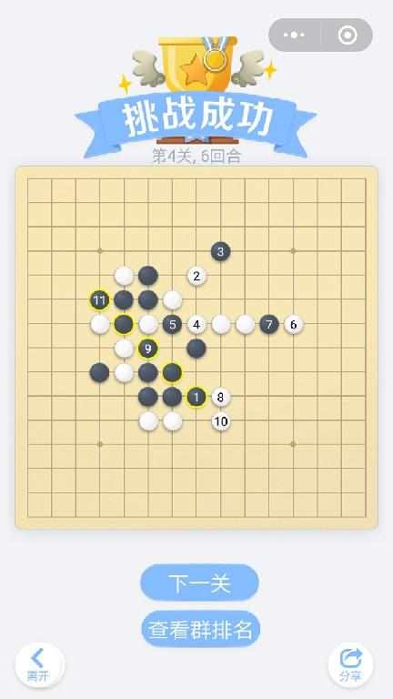 微信小程序里面的欢乐五子棋腾讯版,残局闯关第4关挑战成功,总共6个回合
