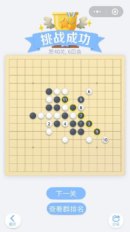 微信小程序里面的欢乐五子棋腾讯版,残局闯关第40关挑战成功,总共6个回合