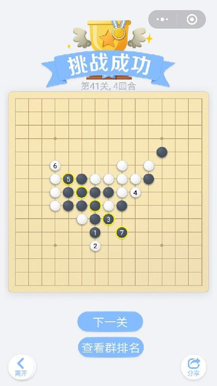 微信小程序里面的欢乐五子棋腾讯版,残局闯关第41关挑战成功,总共4个回合