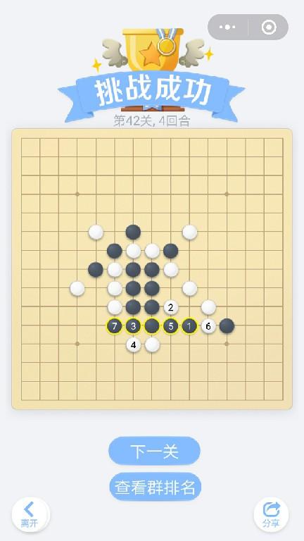 微信小程序里面的欢乐五子棋腾讯版,残局闯关第42关挑战成功,总共4个回合