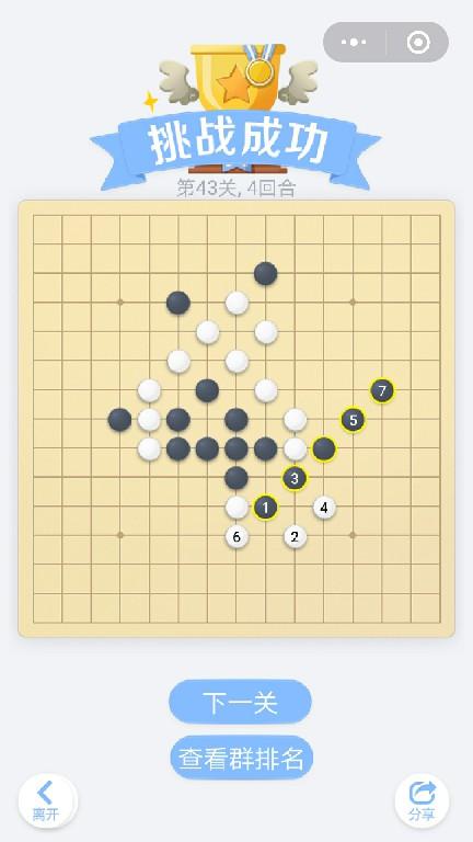 微信小程序里面的欢乐五子棋腾讯版,残局闯关第43关挑战成功,总共4个回合