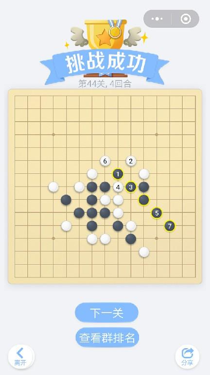 微信小程序里面的欢乐五子棋腾讯版,残局闯关第44关挑战成功,总共4个回合