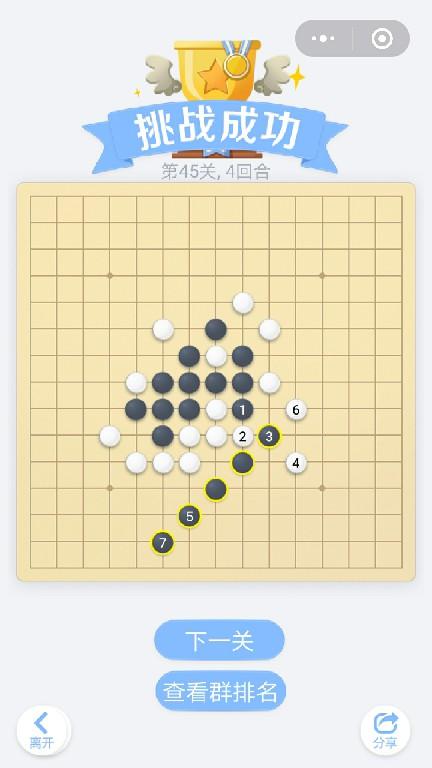 微信小程序里面的欢乐五子棋腾讯版,残局闯关第45关挑战成功,总共4个回合