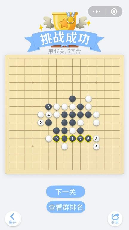 微信小程序里面的欢乐五子棋腾讯版,残局闯关第46关挑战成功,总共5个回合