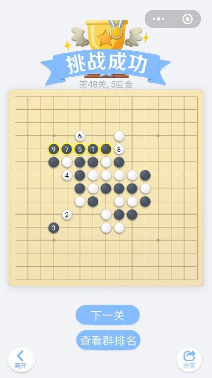 微信小程序里面的欢乐五子棋腾讯版,残局闯关第48关挑战成功,总共5个回合