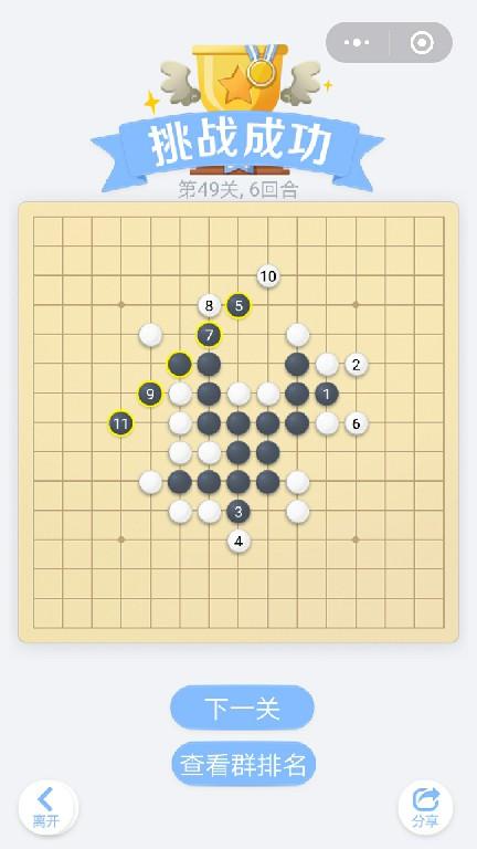 微信小程序里面的欢乐五子棋腾讯版,残局闯关第49关挑战成功,总共6个回合