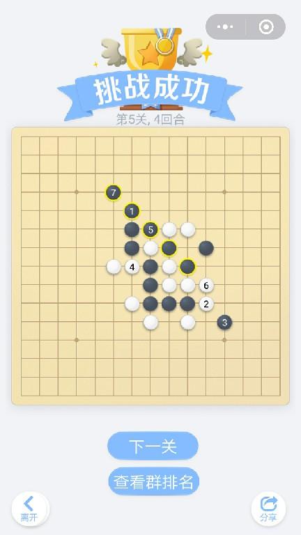 微信小程序里面的欢乐五子棋腾讯版,残局闯关第5关挑战成功,总共4个回合