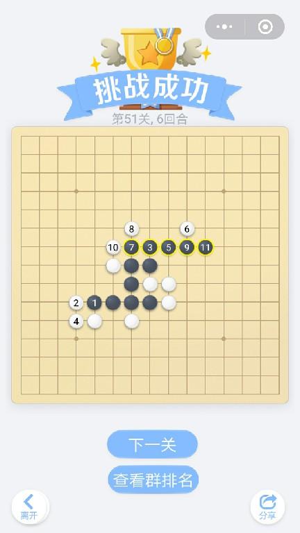 微信小程序里面的欢乐五子棋腾讯版,残局闯关第51关挑战成功,总共6个回合