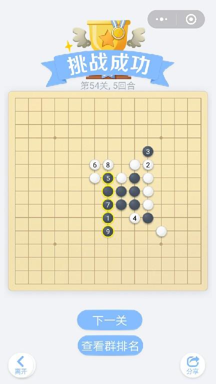 微信小程序里面的欢乐五子棋腾讯版,残局闯关第54关挑战成功,总共5个回合