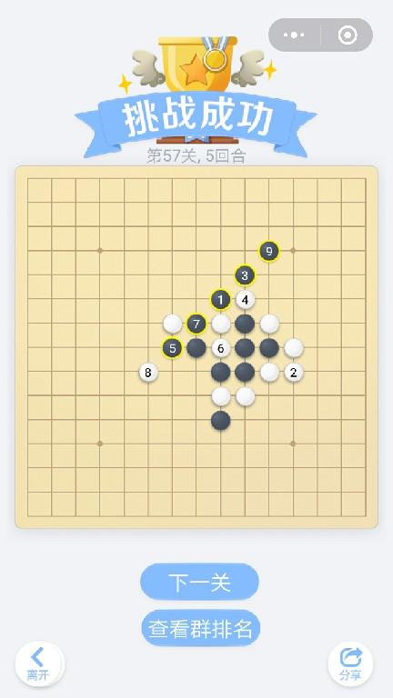 微信小程序里面的欢乐五子棋腾讯版,残局闯关第57关挑战成功,总共5个回合