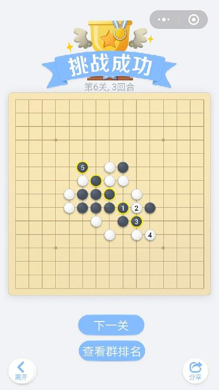 微信小程序里面的欢乐五子棋腾讯版,残局闯关第6关挑战成功,总共3个回合