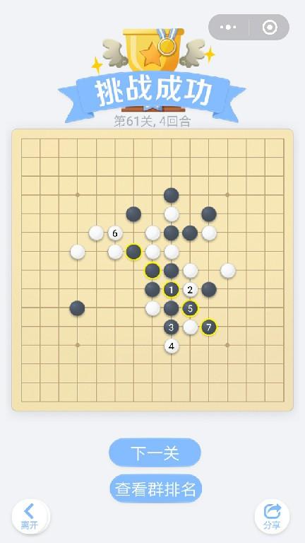 微信小程序里面的欢乐五子棋腾讯版,残局闯关第61关挑战成功,总共4个回合