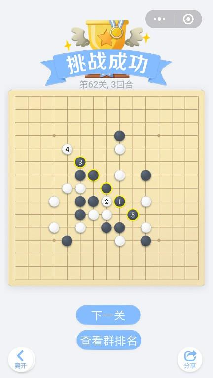 微信小程序里面的欢乐五子棋腾讯版,残局闯关第62关挑战成功,总共3个回合