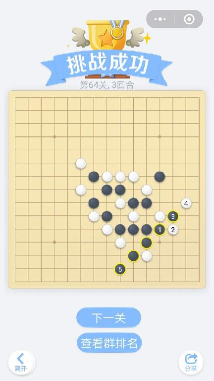 微信小程序里面的欢乐五子棋腾讯版,残局闯关第64关挑战成功,总共3个回合
