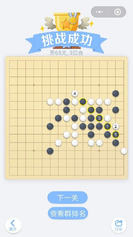 微信小程序里面的欢乐五子棋腾讯版,残局闯关第65关挑战成功,总共3个回合