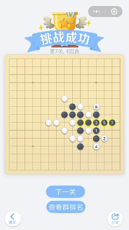 微信小程序里面的欢乐五子棋腾讯版,残局闯关第7关挑战成功,总共4个回合
