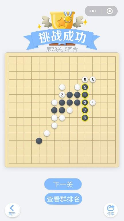 微信小程序里面的欢乐五子棋腾讯版,残局闯关第73关挑战成功,总共5个回合
