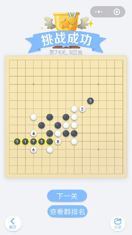 微信小程序里面的欢乐五子棋腾讯版,残局闯关第74关挑战成功,总共5个回合
