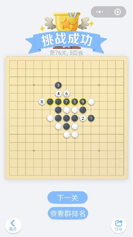 微信小程序里面的欢乐五子棋腾讯版,残局闯关第76关挑战成功,总共5个回合
