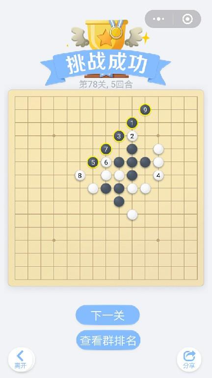 微信小程序里面的欢乐五子棋腾讯版,残局闯关第78关挑战成功,总共5个回合
