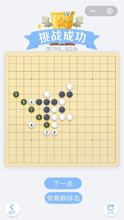 微信小程序里面的欢乐五子棋腾讯版,残局闯关第79关挑战成功,总共5个回合