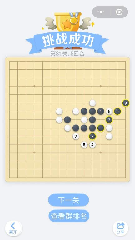 微信小程序里面的欢乐五子棋腾讯版,残局闯关第81关挑战成功,总共5个回合