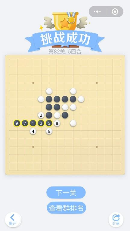 微信小程序里面的欢乐五子棋腾讯版,残局闯关第82关挑战成功,总共5个回合