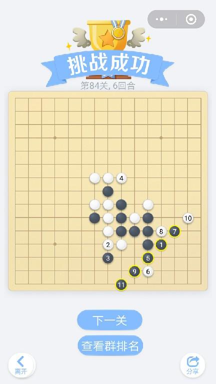 微信小程序里面的欢乐五子棋腾讯版,残局闯关第84关挑战成功,总共6个回合