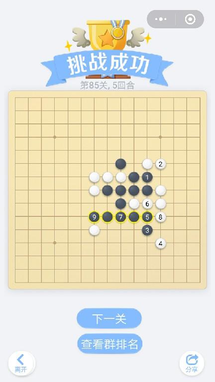 微信小程序里面的欢乐五子棋腾讯版,残局闯关第85关挑战成功,总共5个回合