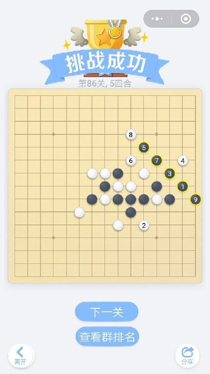 微信小程序里面的欢乐五子棋腾讯版,残局闯关第86关挑战成功,总共5个回合