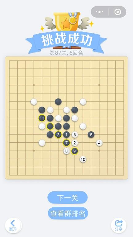 微信小程序里面的欢乐五子棋腾讯版,残局闯关第87关挑战成功,总共6个回合