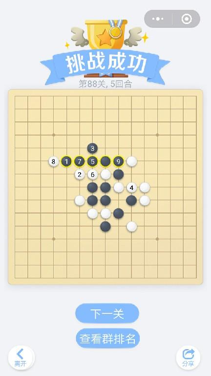 微信小程序里面的欢乐五子棋腾讯版,残局闯关第88关挑战成功,总共5个回合
