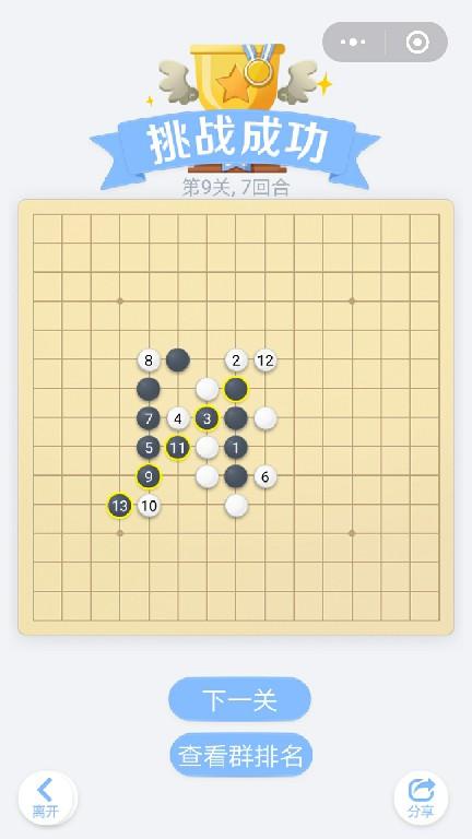 微信小程序里面的欢乐五子棋腾讯版,残局闯关第9关挑战成功,总共7个回合