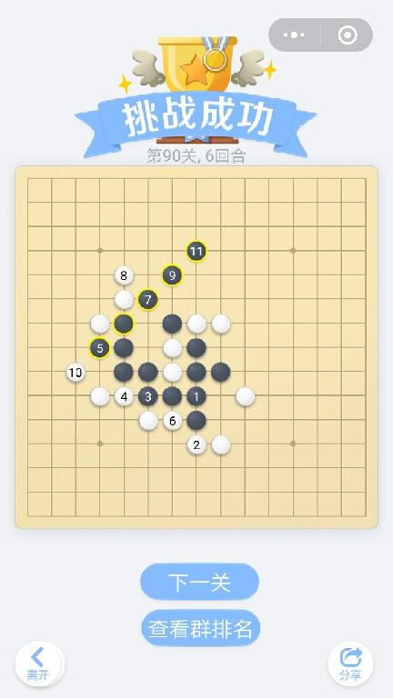 微信小程序里面的欢乐五子棋腾讯版,残局闯关第90关挑战成功,总共6个回合
