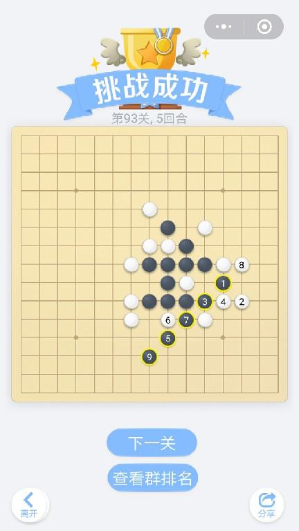 微信小程序里面的欢乐五子棋腾讯版,残局闯关第93关挑战成功,总共5个回合