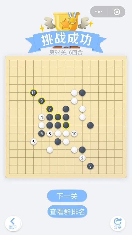 微信小程序里面的欢乐五子棋腾讯版,残局闯关第94关挑战成功,总共6个回合