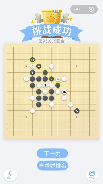 微信小程序里面的欢乐五子棋腾讯版,残局闯关第95关挑战成功,总共6个回合