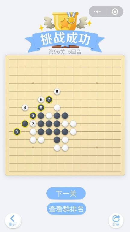 微信小程序里面的欢乐五子棋腾讯版,残局闯关第96关挑战成功,总共5个回合
