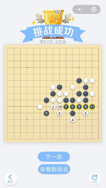 微信小程序里面的欢乐五子棋腾讯版,残局闯关第97关挑战成功,总共6个回合
