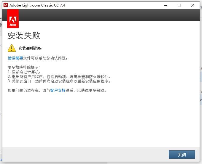 (LR)Adobe Lightroom Classic CC 7.4安装失败_安装遇到错误详细提示