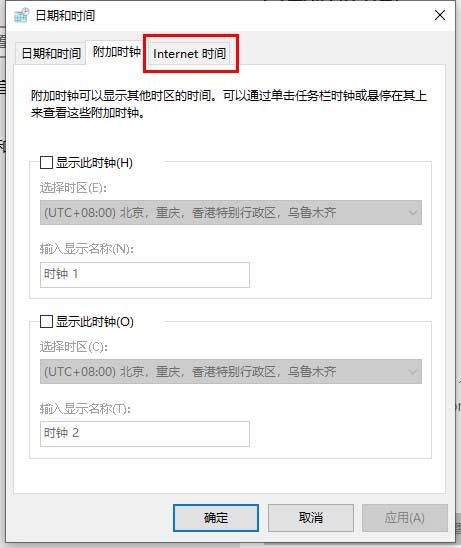 第三步:点击【添加不同时区的时钟】后,进入到【日期和时间】对话框。点击【Internet时间】选项卡。