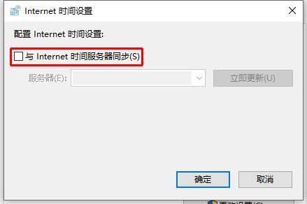 第五步:点击【更改设置】后,会进入到【Internet时间设置】对话框。勾选【与Internet时间服务器同步】。