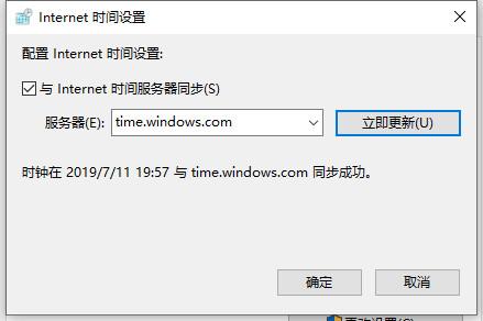 第六步:勾选【与Internet时间服务器同步】后,即可开始设置Internet时间服务器,输入Internet时间服务器后,再点击【立即更新】即可成功同步时间。如果不成功,可以换一个Internet时间服务器。