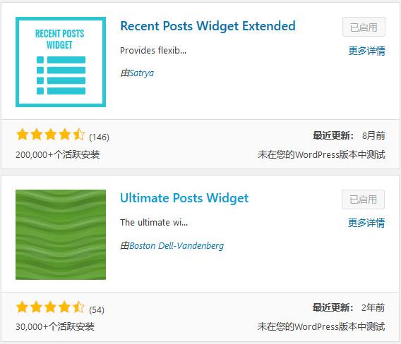 Ultimate Posts Widget、Recent Posts Widget Extended两个插件对比