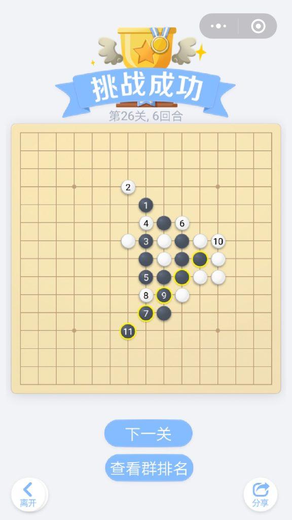 微信小程序里面的欢乐五子棋腾讯版,残局闯关第26关挑战成功,总共6个回合